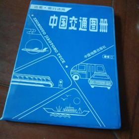 中国交通图册(出差·旅行适用)