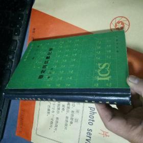 无机化学丛书第十七卷:稳定同位素化学