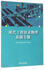 现代工程技术物理基础专题