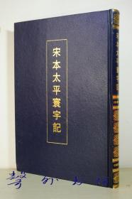 宋本太平寰宇记(大16开精装)乐史撰 中华书局2000年影印版 印1500册