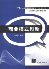 商业模式创新/21世纪经济管理精品教材·工商管理系列
