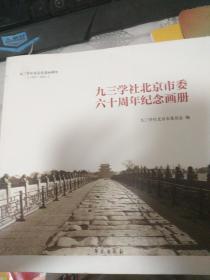 九三学社北市市委六十周年纪念画册