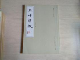 本草精微 (昭通地方文献丛书)
