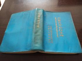 内蒙古中药材手册 (蒙汉对照)
