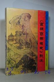 直隶商州总志点注(大16开精装)王如玖编纂 陕西人民教育出版社 印600册