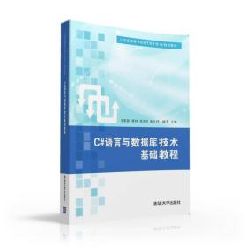 C#语言与数据库技术基础教程/21世纪高等学校电子商务专业规划教材