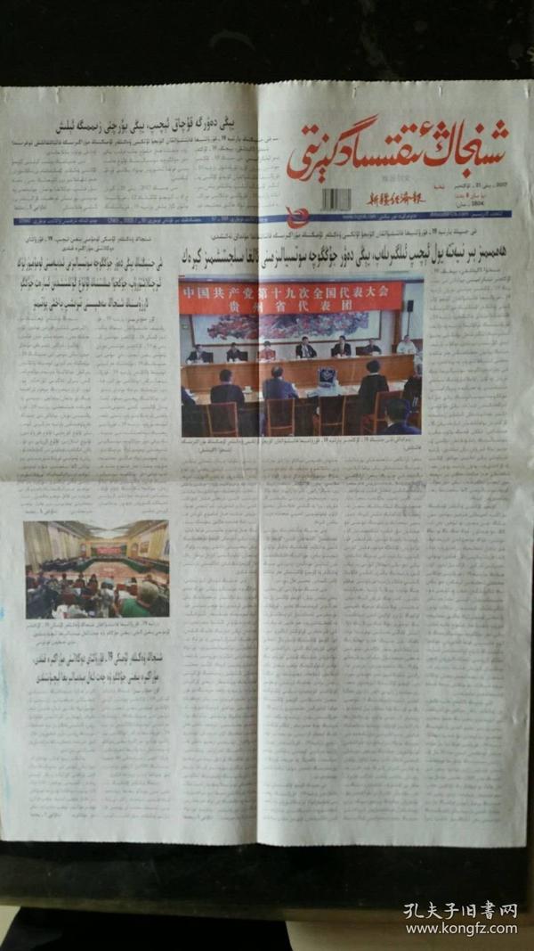 新疆经济报(维吾尔文) 2017年10月21日(党的十九大主席团举行第二次会议)