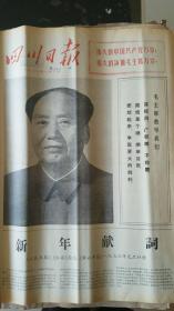 四川日报合订本1973年1月(如果要100本以上的按半价出售,可以议价)