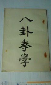 曲艺【1979年 第8期 总第85期】