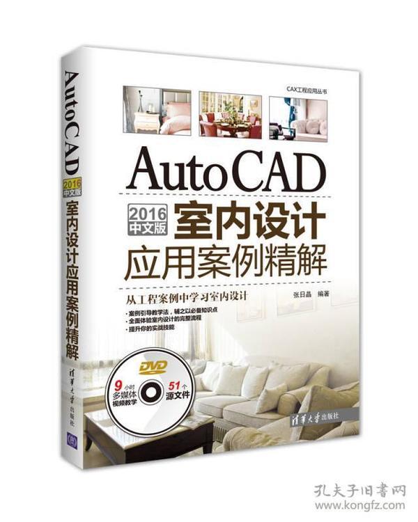 AutoCAD2016中文版室内设计应用前景精解/C设计案例淄博图片