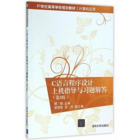 C语言程序设计上机指导与习题解答(第3版)