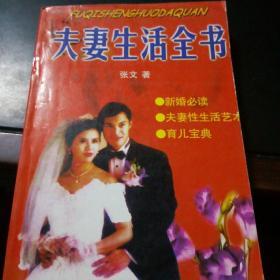 夫妻生活全书