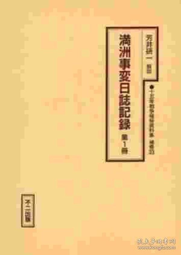 《満洲事変日志记录 第1册 ——十五年戦争极秘资料集 补巻  33》