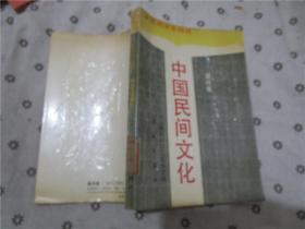 中国民间文化 第四集