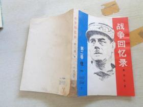 战争回忆录.第二卷.统一1942——1944 下