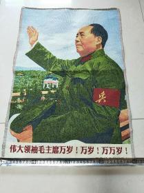 精美织绣布【毛主席万岁万岁万万岁】绣片,挂件,摆件.