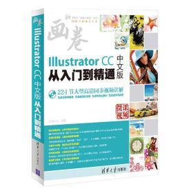 Illustrator CC中文版从入门到精通(附光盘)
