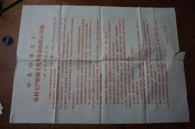 中共中央关于农村无产阶级文化大革命的指示(草案)红色布告
