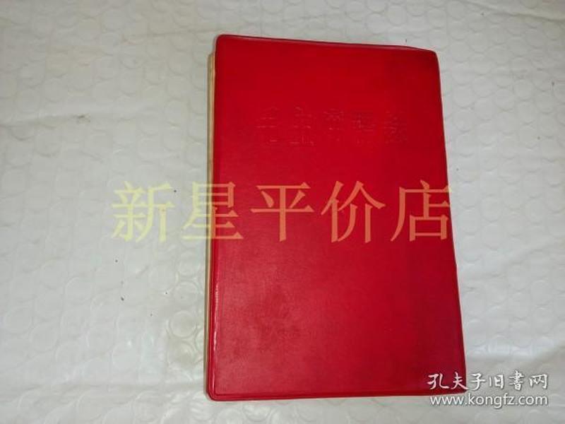 外文版红宝书---------日文版《毛主席语录》!(内有1张毛像,1张林题,完整无缺本!1967年印,外文出版社)