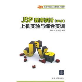JSP程序设计(第2版)上机实验与综合实训(高等学校Java课程系列教材)