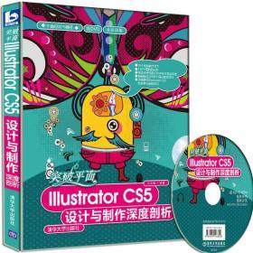 突破平面IllustratorCS5设计与制作深度剖析