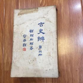 民国24年版(古史辩)第三册