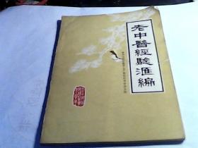 老中医经验汇编【品如图】原版书