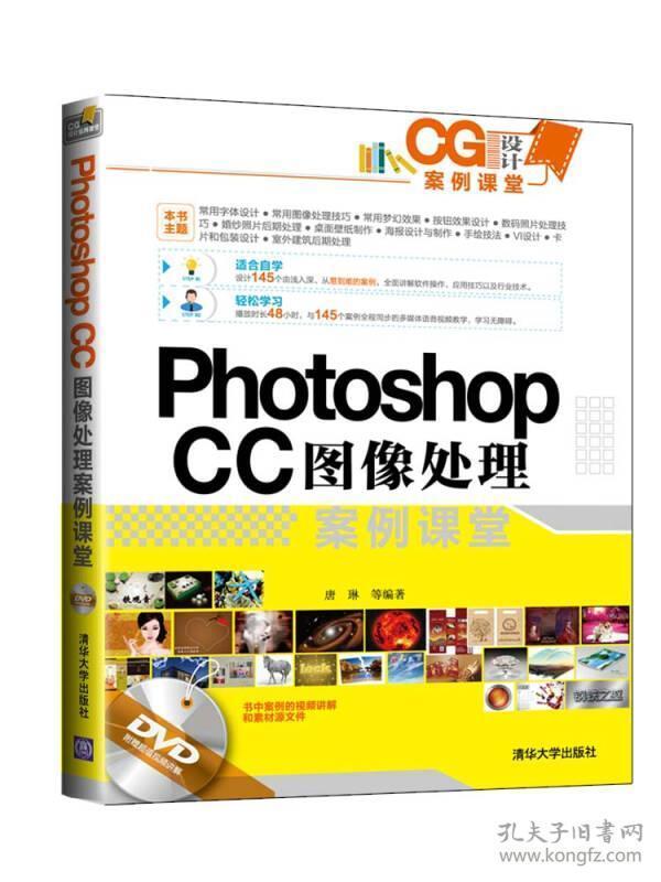 9787302385547Photoshop CC图像处理案例课堂-DVD