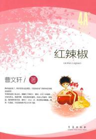 正版图书 曹文轩经典美文分级悦读 :红辣椒 /青岛/9787543658257