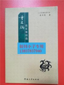 童庆炳谈文体创造--小红楼论学文丛  河南大学出版社9787810917926