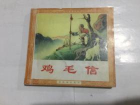 连环画--鸡毛信(现代故事画库)---2003年1印   48开