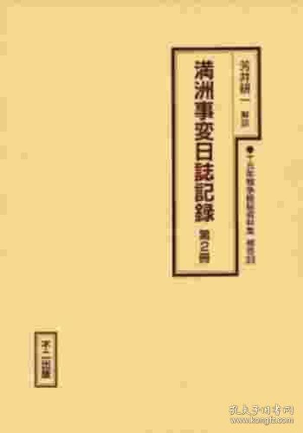 《満洲事変日志记录 第2册 ——十五年戦争极秘资料集 补巻  33》