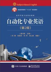 自動化專業英語(第2版)