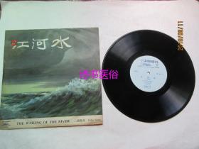 黑胶唱片:江河水(二胡独奏)