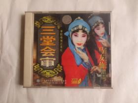马友仙领衔主演 《三堂会审》《断桥》 秦腔  VCD 两盒