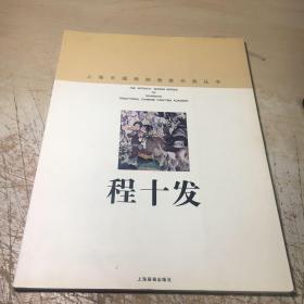上海中國畫院畫家叢書:程十發