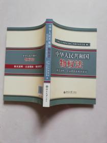 中华人民共和国物权法:条文说明、立法理由及相关规定