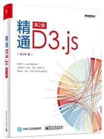 精通D3.js-第2版