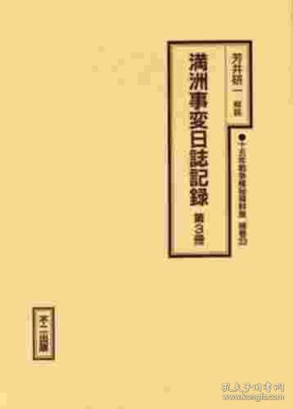 《満洲事変日志记录 第3册 ——十五年戦争极秘资料集 补巻  33》