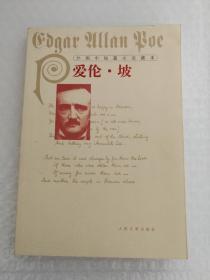 外国中短篇小说藏本:爱伦·坡