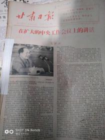 甘肃日报1978年7月合订本