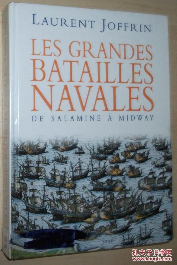 法语原版书 Les grandes batailles navales : De Salamine à Midway 世界八大海战 Laurent Joffrin 萨拉米斯 无敌舰队溃败 中途岛