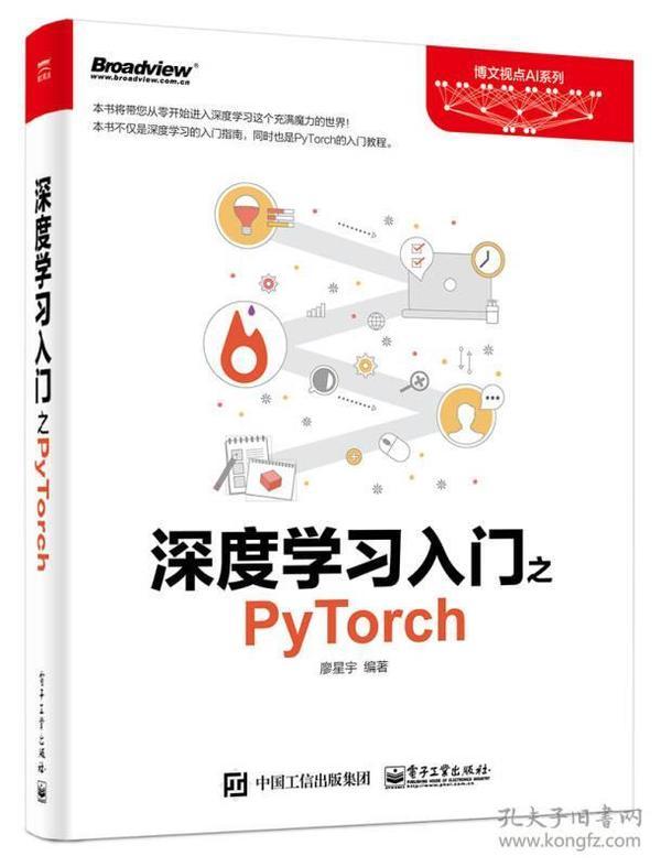 9787121326202深度学习入门之PyToch