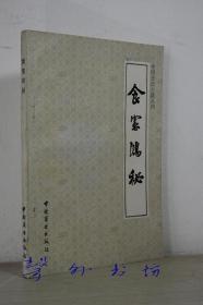 食宪鸿秘(朱彝尊撰 邱庞同注释)中国商业出版社 中国烹饪古籍丛刊