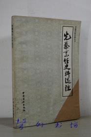先秦烹饪史料选注(陶文台等注释)中国商业出版社 中国烹饪古籍丛刊