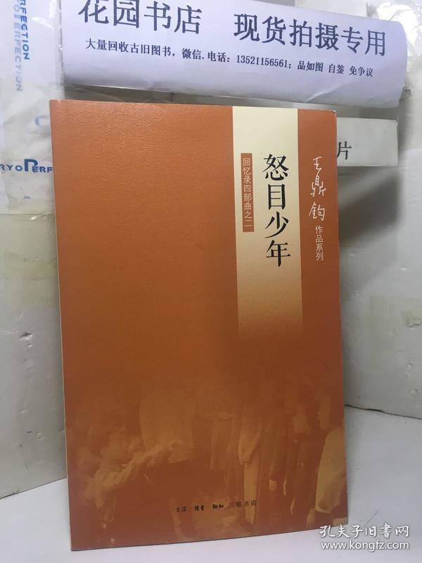 王鼎钧回忆录四部曲之二