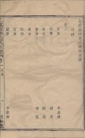 浙江上虞富峰赵氏家谱(清代同治四年老谱复印版)精选两册