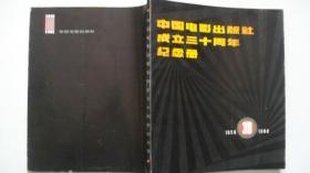 1986年出版发行《中国电影出版社成立三十周年纪念册》