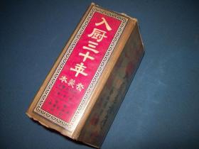 入厨三十年-1-14集全-陈荣-套装