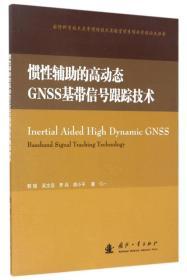 9787118102697惯性辅助的高动态GNSS基带信号跟踪技术